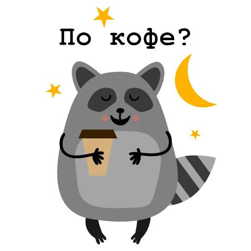 "Sticker ""Raccoon Nikita-9"""